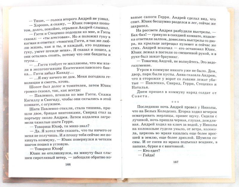 Иллюстрация 1 из 17 для Голый год. Повесть непогашенной луны - Борис Пильняк | Лабиринт - книги. Источник: Лабиринт