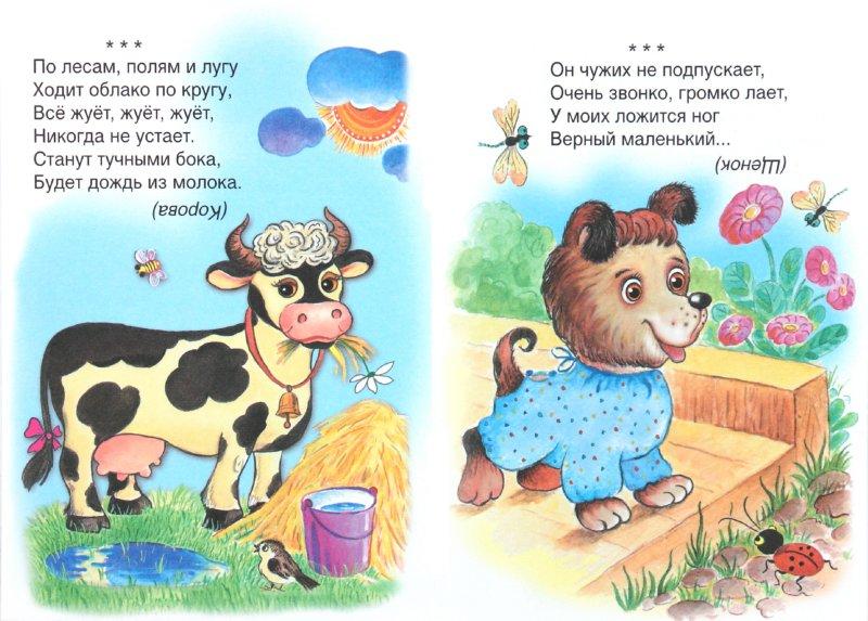 Иллюстрация 1 из 22 для Загадки - Елена Михайленко | Лабиринт - книги. Источник: Лабиринт