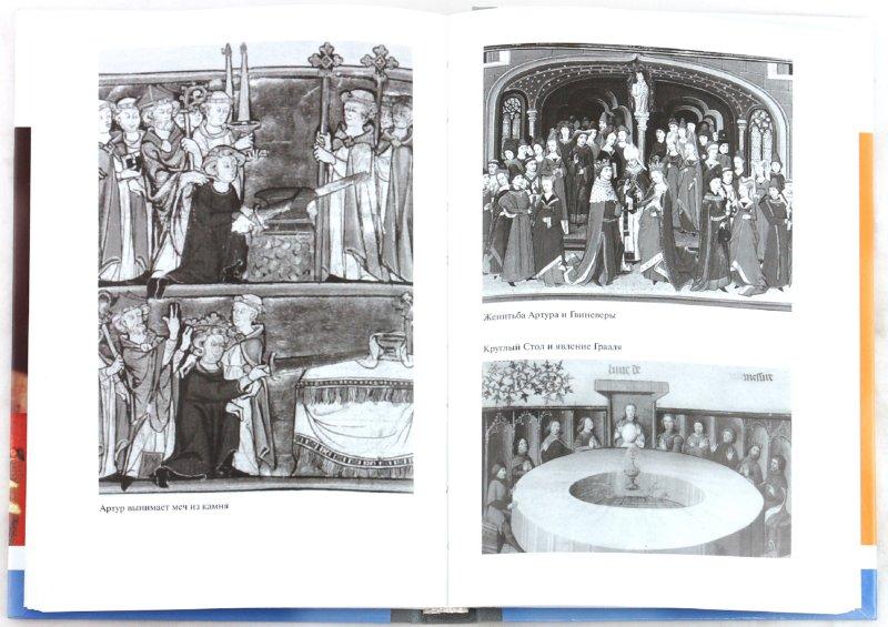 Иллюстрация 1 из 54 для Король Артур - Вадим Эрлихман | Лабиринт - книги. Источник: Лабиринт