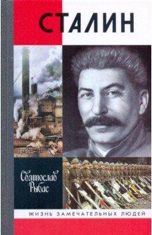 Сталин секреты побед причины поражений прав ли суворов сталин реформатор