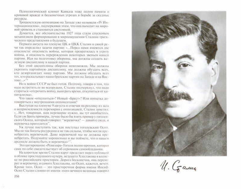 Иллюстрация 1 из 51 для Сталин - Святослав Рыбас   Лабиринт - книги. Источник: Лабиринт
