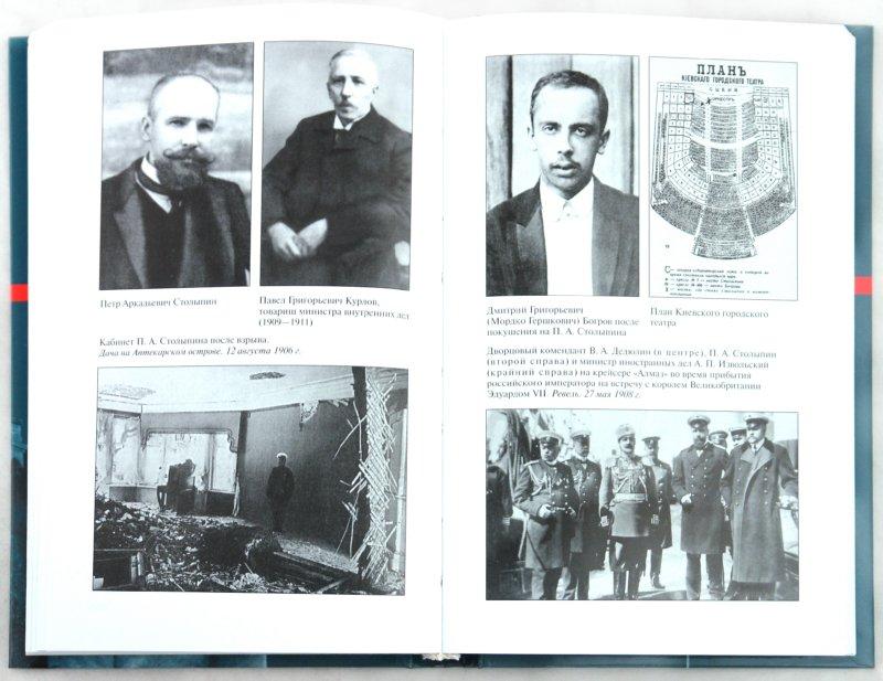 Иллюстрация 1 из 35 для Жандарм с царем в голове - Борис Колоколов | Лабиринт - книги. Источник: Лабиринт