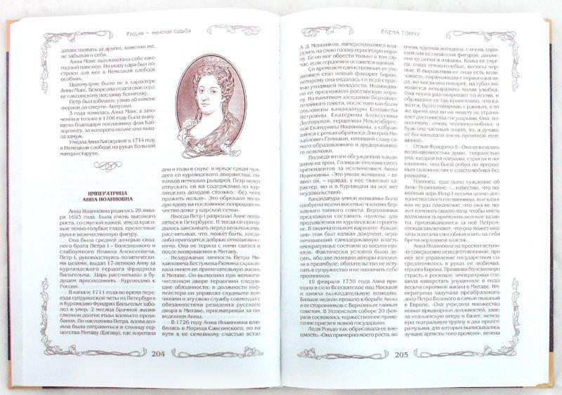 Иллюстрация 1 из 4 для Россия - женская судьба. Век X-XIX - Елена Тончу | Лабиринт - книги. Источник: Лабиринт