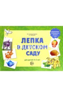Лепка в детском саду. Альбом для детского художественного творчества для детей 4 - 5 лет