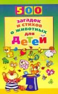 500 загадок и стихов о животных для детей