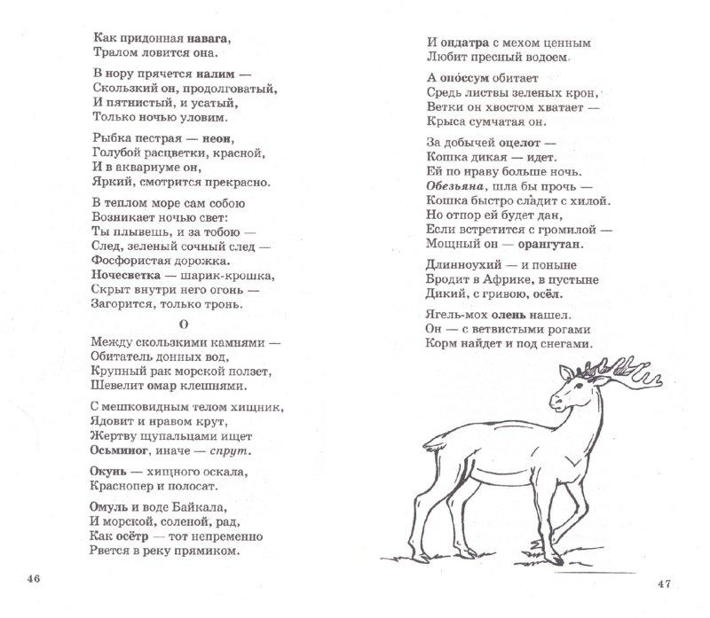 Иллюстрация 1 из 4 для 500 загадок и стихов о животных для детей - Александр Волобуев | Лабиринт - книги. Источник: Лабиринт