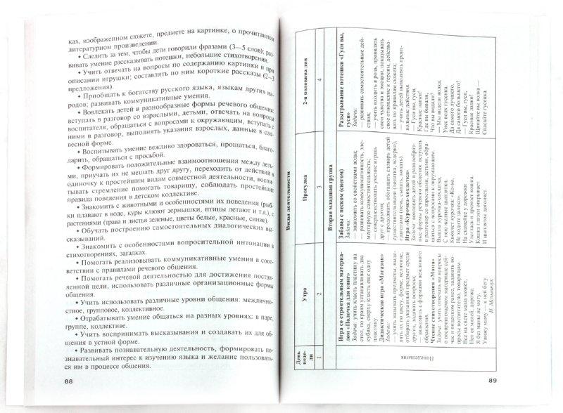 Иллюстрация 1 из 7 для Развитие речи у детей 2 - 4 лет в свободной деятельности. Методические рекомендации - Ольга Рудик | Лабиринт - книги. Источник: Лабиринт