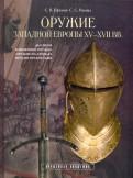 Оружие Западной Европы XV-XVII вв. Книга I