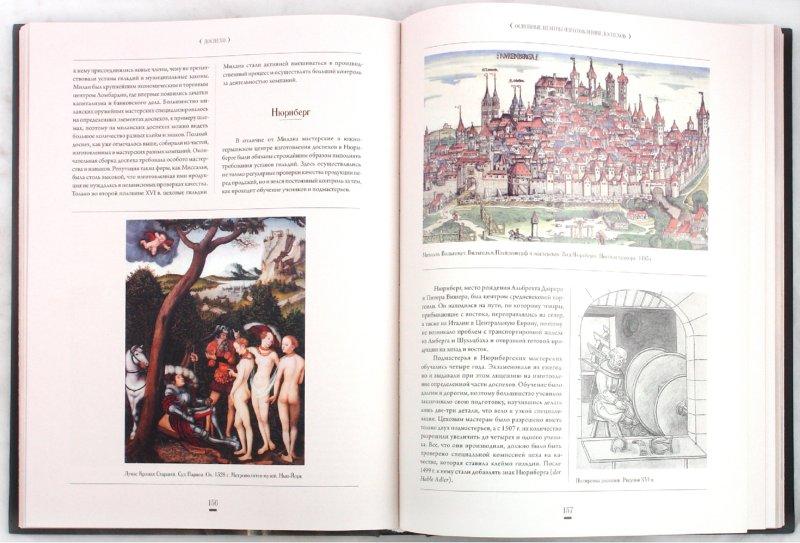 Иллюстрация 1 из 8 для Оружие Западной Европы XV-XVII вв. Книга I - Ефимов, Рымша | Лабиринт - книги. Источник: Лабиринт