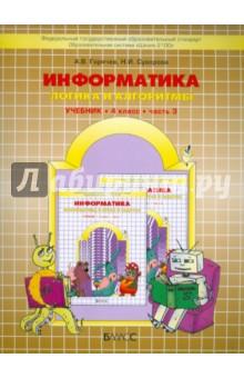 Информатика. Логика и алгоритмы. 4 класс. Учебник. Часть 3. ФГОС информатика 4 класс