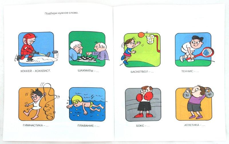 Иллюстрация 1 из 29 для Развиваем речь. 4-5 лет - Ольга Земцова   Лабиринт - книги. Источник: Лабиринт