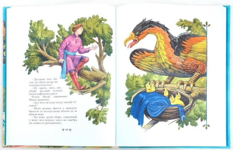 Иллюстрация 1 из 13 для Русские волшебные сказки | Лабиринт - книги. Источник: Лабиринт
