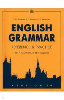 English Grammar: Reference & Practice. Version 2.0 шишкина и тренажер по грамматике английского языка english grammar practice book 3 класс ко всем действующим учебникам