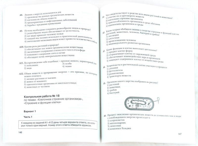 Биология 9 класс решебник никишов