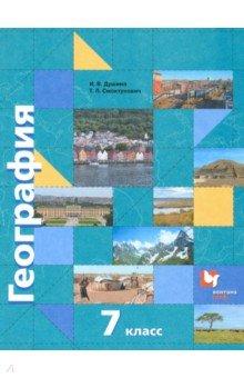 учебник география 7 класс летягин