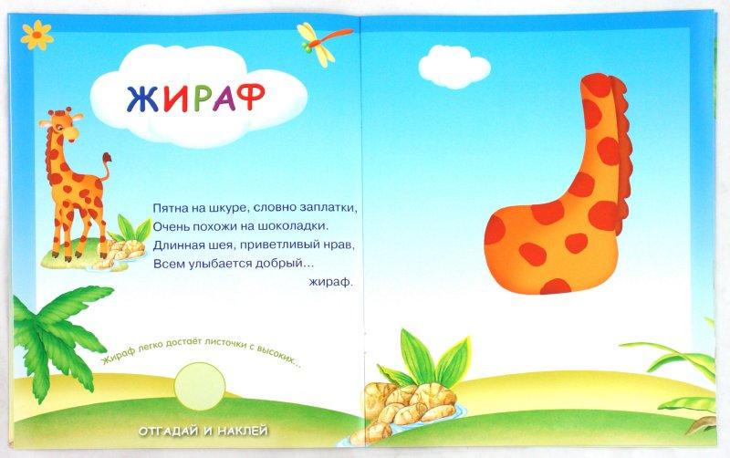 Иллюстрация 1 из 20 для Загадочные наклейки. Животные жарких стран - Бурмистрова, Мороз | Лабиринт - книги. Источник: Лабиринт