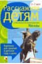 Емельянова Э. Расскажите детям о достопримечательностях Москвы