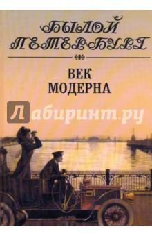 d235279f12e2 Век модерна  Панорама столичной жизни. Том 1 Книга