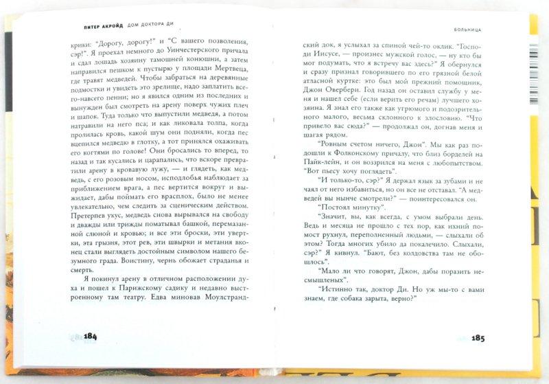 Иллюстрация 1 из 8 для Дом доктора Ди/Corpus - Питер Акройд   Лабиринт - книги. Источник: Лабиринт