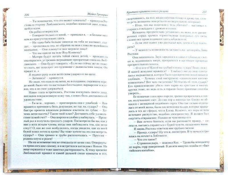 Иллюстрация 1 из 14 для Критика криминального разума - Майкл Грегорио | Лабиринт - книги. Источник: Лабиринт