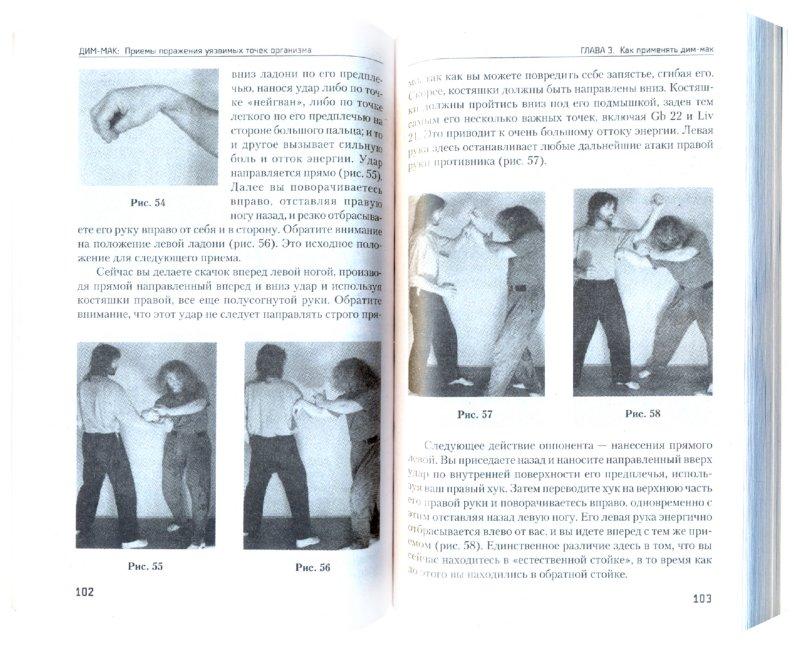 Иллюстрация 1 из 13 для Дим-мак: Приемы поражения уязвимых точек организма. Книга 1 - Эрл Монтегю | Лабиринт - книги. Источник: Лабиринт