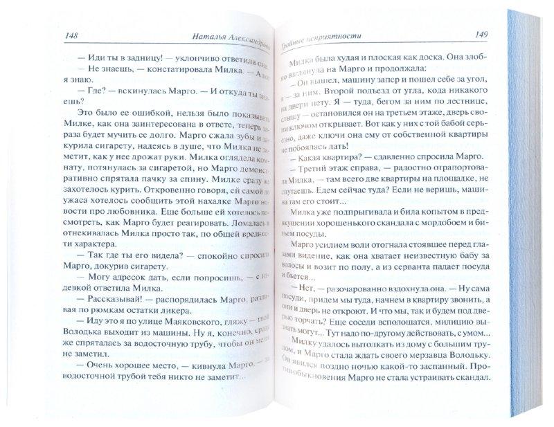 Иллюстрация 1 из 5 для Тройные неприятности - Наталья Александрова | Лабиринт - книги. Источник: Лабиринт