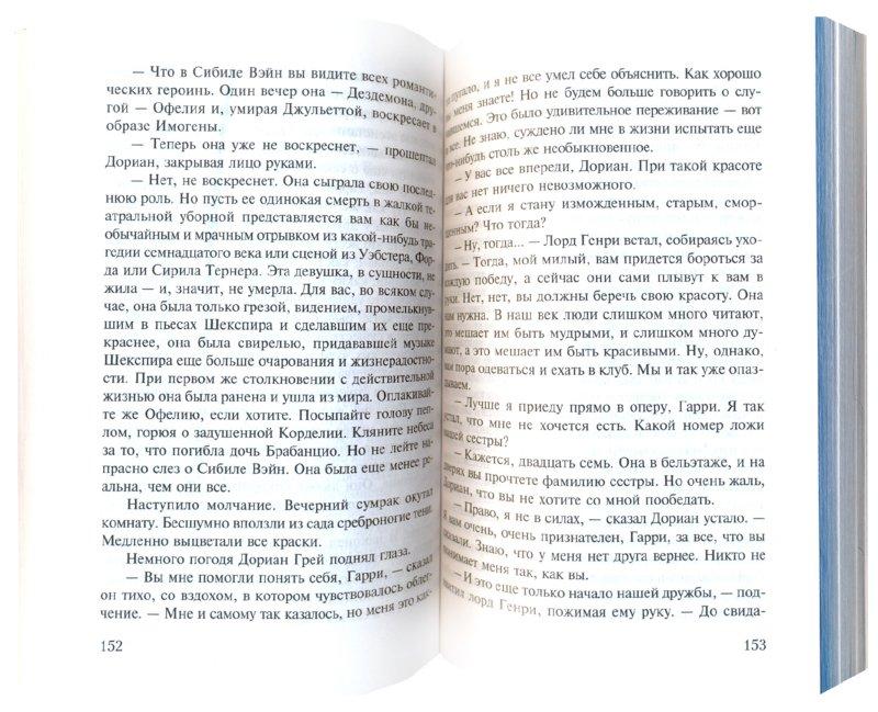 Иллюстрация 1 из 11 для Портрет Дориана Грея - Оскар Уайльд | Лабиринт - книги. Источник: Лабиринт