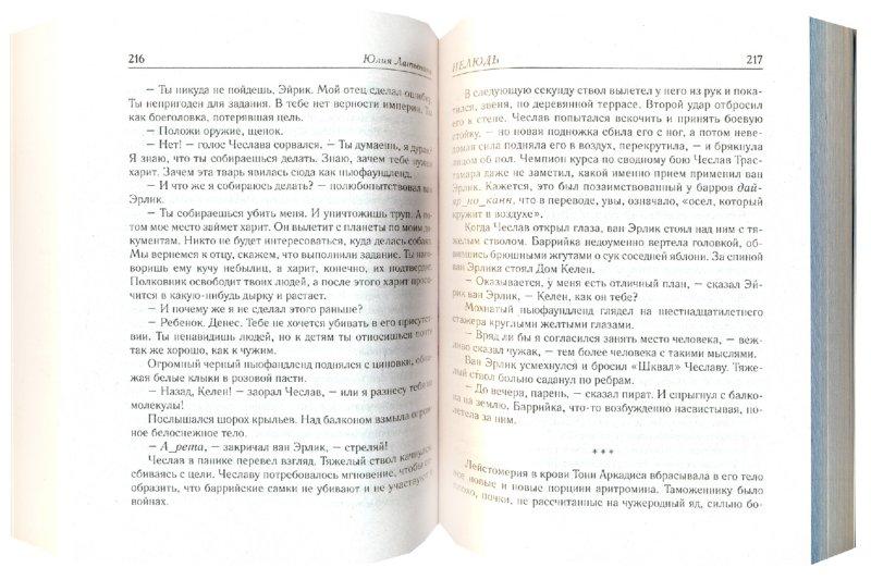 Иллюстрация 1 из 7 для Нелюдь - Юлия Латынина | Лабиринт - книги. Источник: Лабиринт