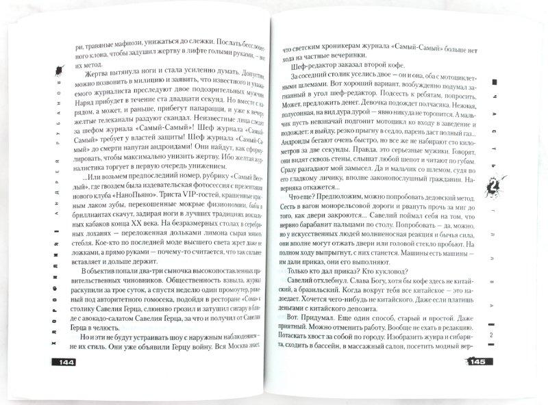 Иллюстрация 1 из 14 для Хлорофилия - Андрей Рубанов | Лабиринт - книги. Источник: Лабиринт