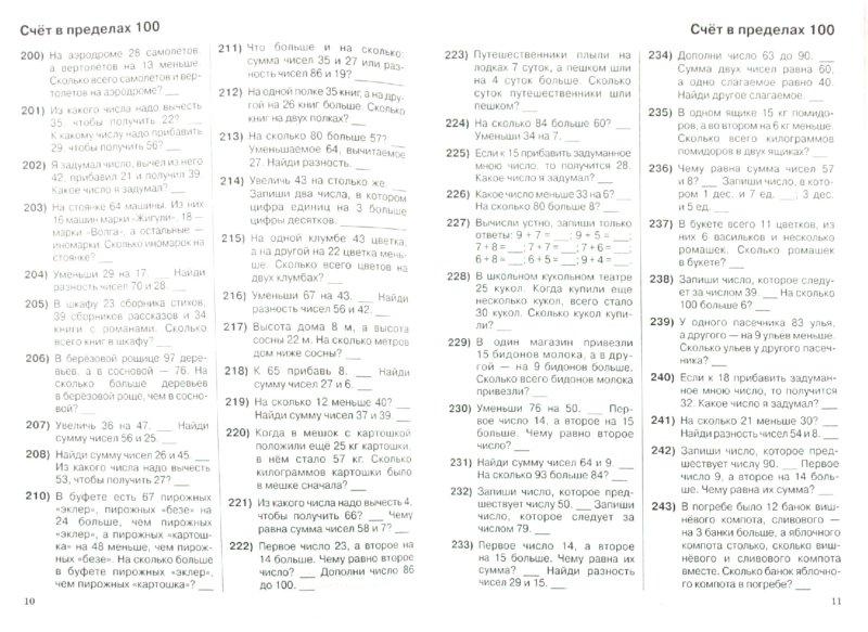 Иллюстрация 1 из 9 для 3000 примеров по математике. Устный счет. Счет в пределах 100. 2 класс - Узорова, Нефедова | Лабиринт - книги. Источник: Лабиринт