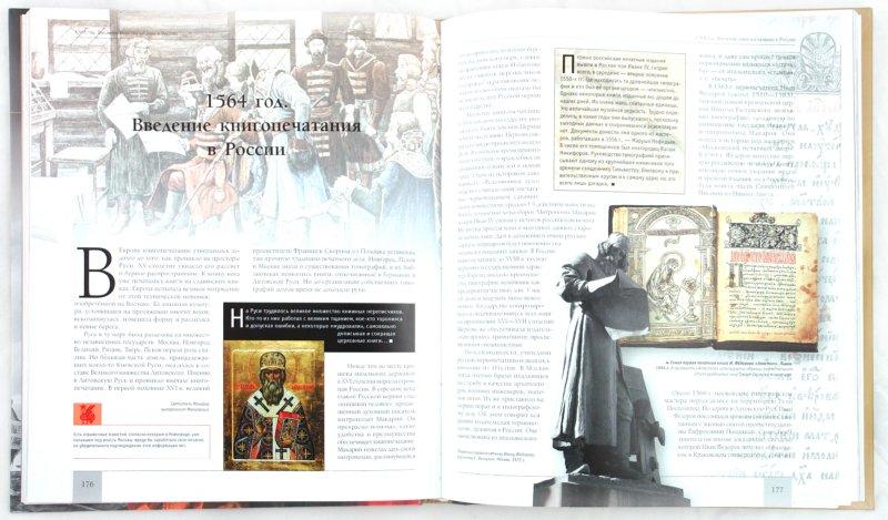 Иллюстрация 1 из 22 для Россия: великие моменты истории - Семен Экштут | Лабиринт - книги. Источник: Лабиринт