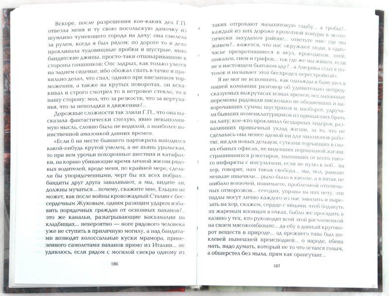 Иллюстрация 1 из 11 для Предпоследняя жизнь. Записки везунчика - Юз Алешковский | Лабиринт - книги. Источник: Лабиринт