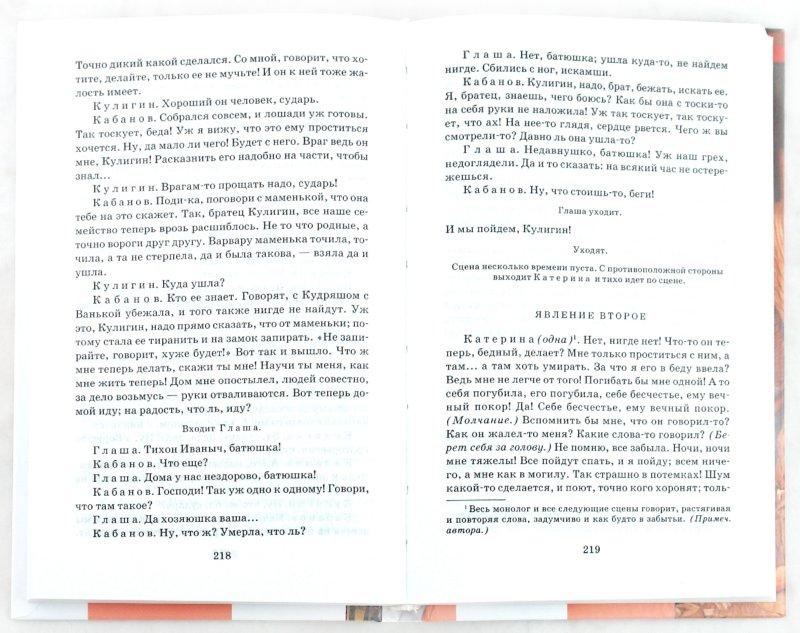 Иллюстрация 1 из 7 для Пьесы - Александр Островский | Лабиринт - книги. Источник: Лабиринт