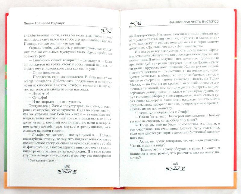 Иллюстрация 1 из 14 для Фамильная честь Вустеров - Пелам Вудхаус | Лабиринт - книги. Источник: Лабиринт
