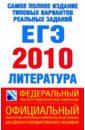 Зинин Сергей Александрович ЕГЭ-2010 Литература. Самое полное издание типовых вариантов реальных заданий