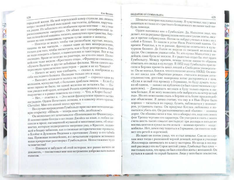 Иллюстрация 1 из 10 для Герцог. Подарок от Гумбольдта - Сол Беллоу | Лабиринт - книги. Источник: Лабиринт