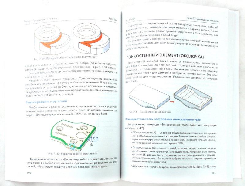 Иллюстрация 1 из 16 для Solid Edge с синхронной технологией (+СD) - Роман Хохленков | Лабиринт - книги. Источник: Лабиринт