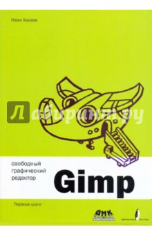 Свободный графический редактор Gimp: первые шаги (+CD)