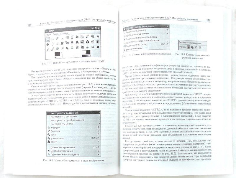 Иллюстрация 1 из 29 для Свободный графический редактор Gimp: первые шаги (+CD) - Иван Хахаев | Лабиринт - книги. Источник: Лабиринт