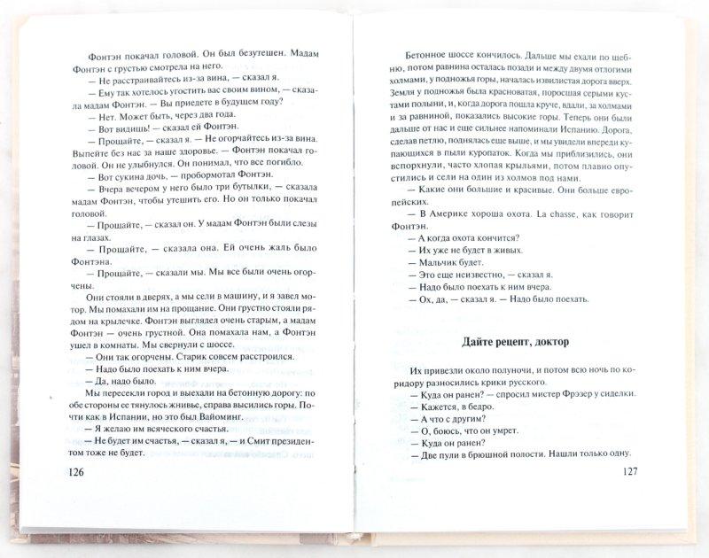 Иллюстрация 1 из 14 для Победитель не получает ничего. Лев мисс Мэри - Эрнест Хемингуэй | Лабиринт - книги. Источник: Лабиринт