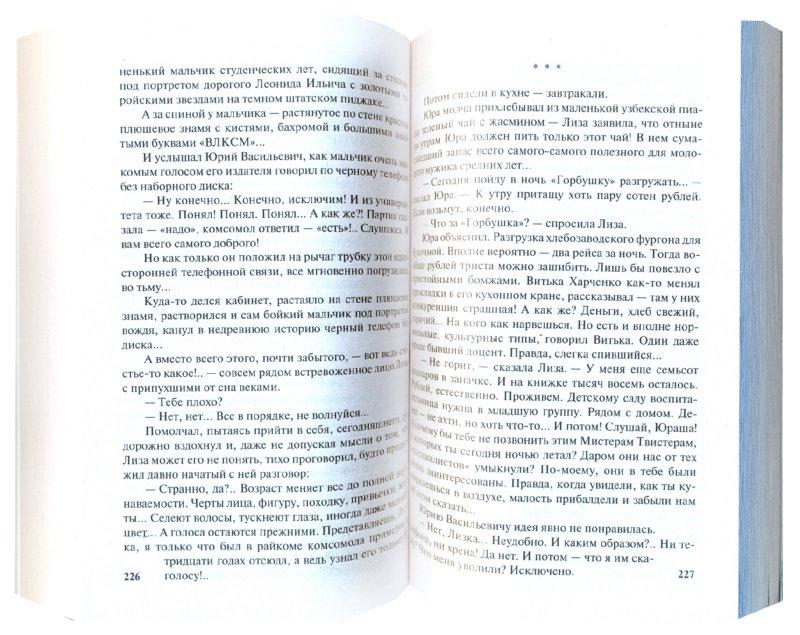 Иллюстрация 1 из 3 для Птичка - Владимир Кунин | Лабиринт - книги. Источник: Лабиринт