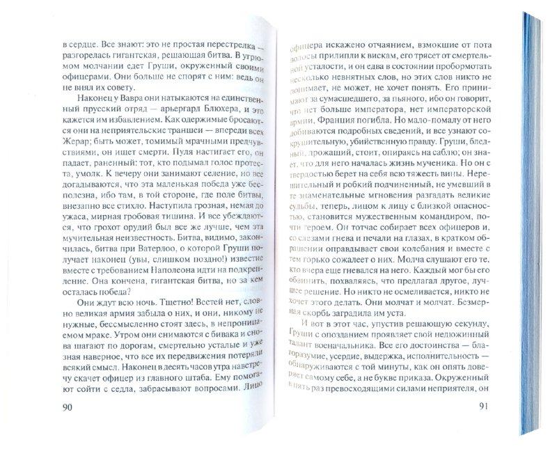 Иллюстрация 1 из 17 для Звездные часы человечества - Стефан Цвейг | Лабиринт - книги. Источник: Лабиринт