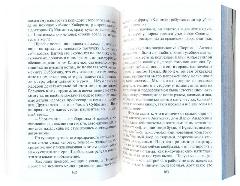 Иллюстрация 1 из 5 для Цена любви - Фридрих Незнанский | Лабиринт - книги. Источник: Лабиринт