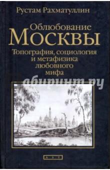 Облюбование Москвы. Топография, социология и метафизика любовного мифа