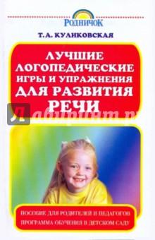 Лучшие логопед игры и упражнения для развития речи: пособие для родителей и педагогов