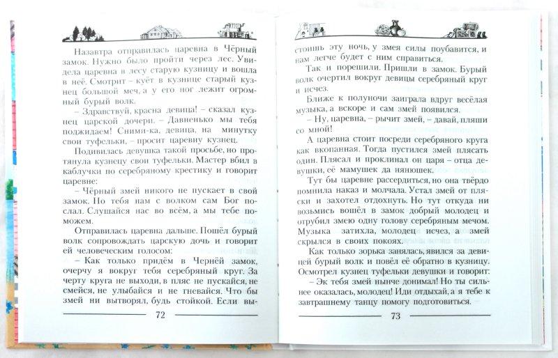 Иллюстрация 1 из 18 для Веселинка и Ленивка - Наталья Райкова | Лабиринт - книги. Источник: Лабиринт
