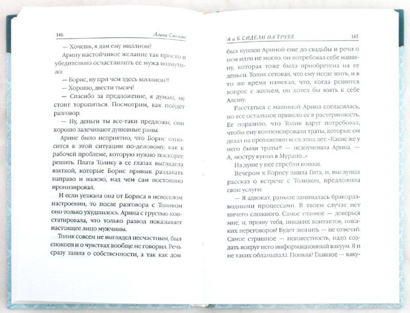 Иллюстрация 1 из 5 для А и Б сидели на трубе... - Алика Смехова | Лабиринт - книги. Источник: Лабиринт