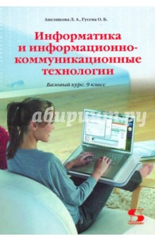Информатика и информационно-коммуникационные технологии. 9 класс. Базовый курс. Учебник