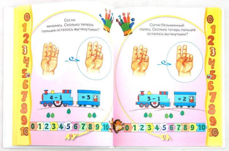 Иллюстрация 1 из 28 для Считаем на пальчиках - Галина Шалаева | Лабиринт - книги. Источник: Лабиринт
