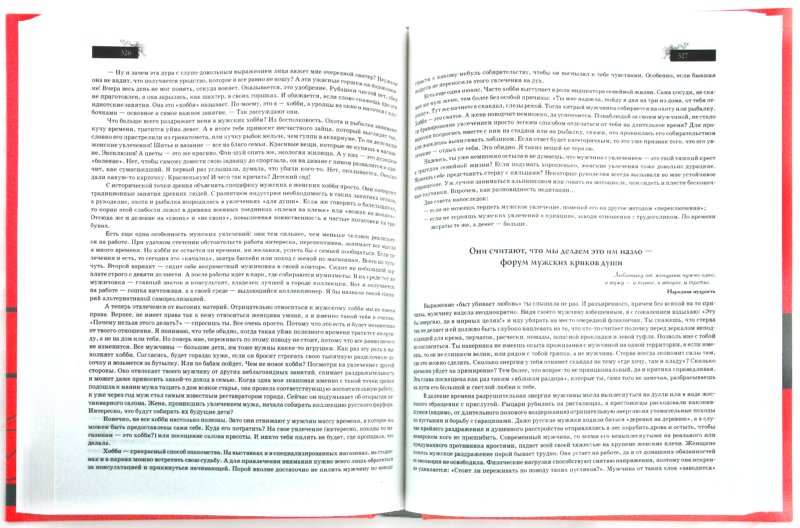 Иллюстрация 1 из 5 для Стервология. Уроки красоты, имиджа и уверенности  в себе для стервы - Евгения Шацкая | Лабиринт - книги. Источник: Лабиринт
